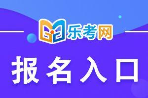 2021年陕西初中经济师考试报名入口