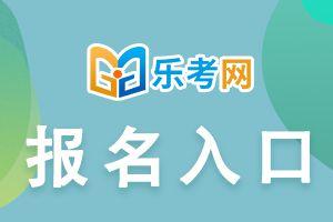 2021年西藏经济师考试报名入口