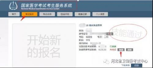 秦皇岛2021年医师资格考试成绩查询入口