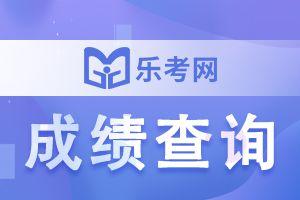 湖南2021年二级建造师考试成绩查询时间