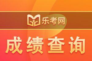 青海2021年二级建造师考试成绩查询时间