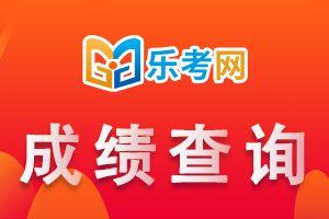 贵州2021年二级建造师考试成绩查询时间