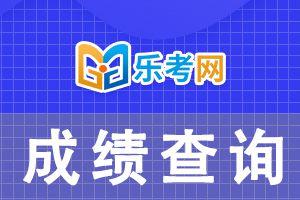 辽宁2021年二级建造师考试成绩管理规定