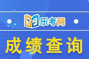 河南2021年二级建造师考试成绩管理规定