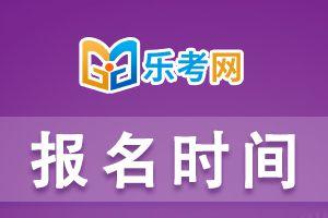 甘肃2021年中级经济师考试报名时间