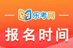 广西2021年中级经济师考试报名时间