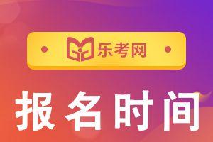 广西2021年初级经济师考试报名时间已公布