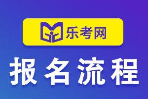 广西2021年初级经济师考试报名流程