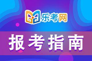 上海2021年中级经济师考试现场核查时间