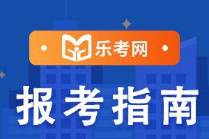 上海2021年初级经济师考试费用及缴费时间