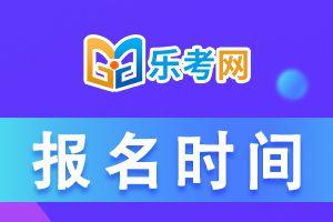 上海2021年初级经济师考试报名时间