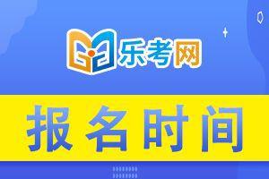 河北省2021年执业药师考试报名时间