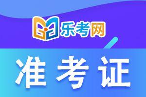 上海2021年一建考试打印准考证时间
