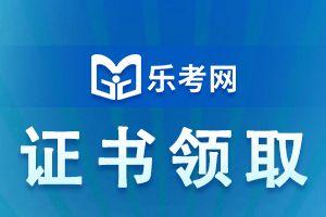 内蒙古2021年10月银行从考试合格标准与证书申请