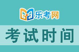 黑龙江21年10月银行从业资格考试时间