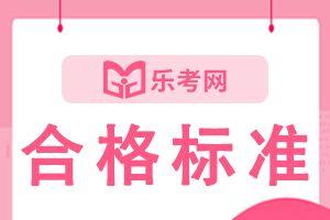 2021年北京二级建造师考试合格分数线