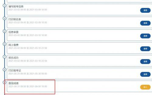 2021年甘肃二级建造师成绩查询时间