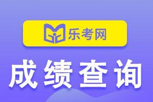 浙江2021年二建成绩查询入口已开通