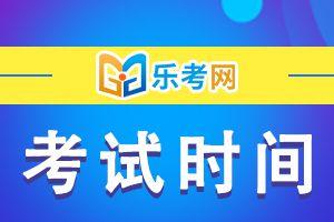 2021年辽宁省执业药师考试时间已公布