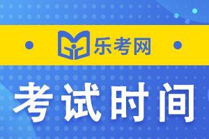 内蒙古2021年执业药师考试科目及考试时间