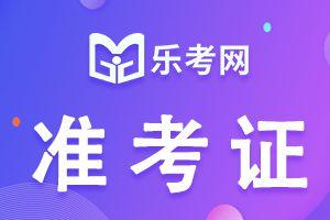 2021年黑龙江一级建造师考试准考证打印时间