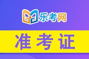 2021年河北省一级建造师考试准考证打印时间
