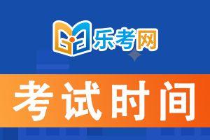 2021年江西省执业药师考试时间已公布