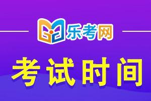 2021年安徽省执业药师考试时间已公布