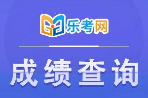 2021年浙江一级建造师考试成绩查询时间