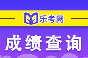 2021年上海一级建造师考试成绩查询时间