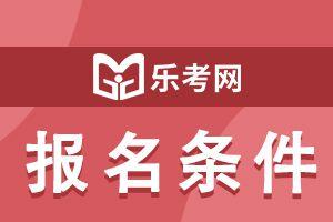 青海2021年二级建造师计算机化考试报名条件