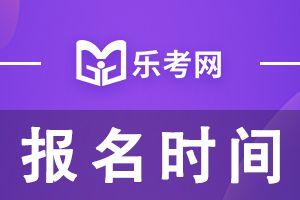 2021年云南二级建造师计算机化考试报名时间