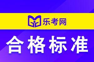 广西2021年注册会计师考试合格分数线