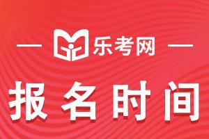 2022年西藏初级会计职称考试报名时间