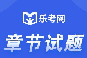 2022年注册会计师考试《经济法》练习题(6)